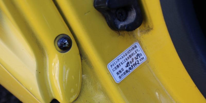 タイミングベルト交換歴あり!